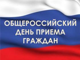 Об общероссийском дне приема граждан-12 декабря 2014