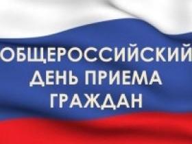 Об общероссийском дне приема граждан - 12 декабря 2018 года в МР Белебеевский район РБ